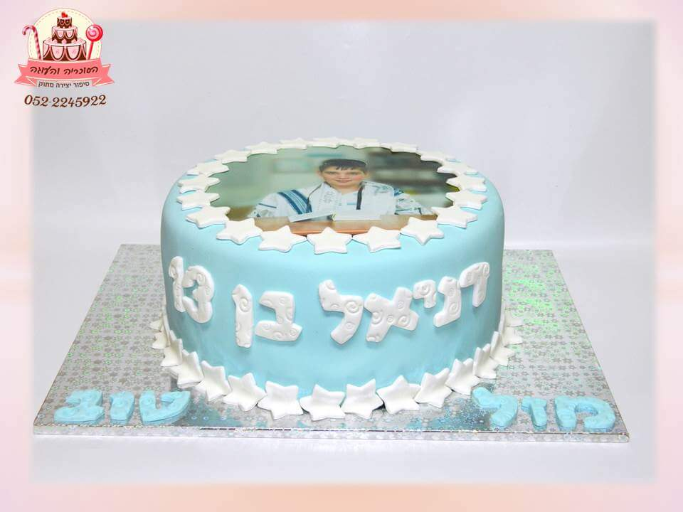 עוגה מעוצבת עם תמונה לבר מצווה