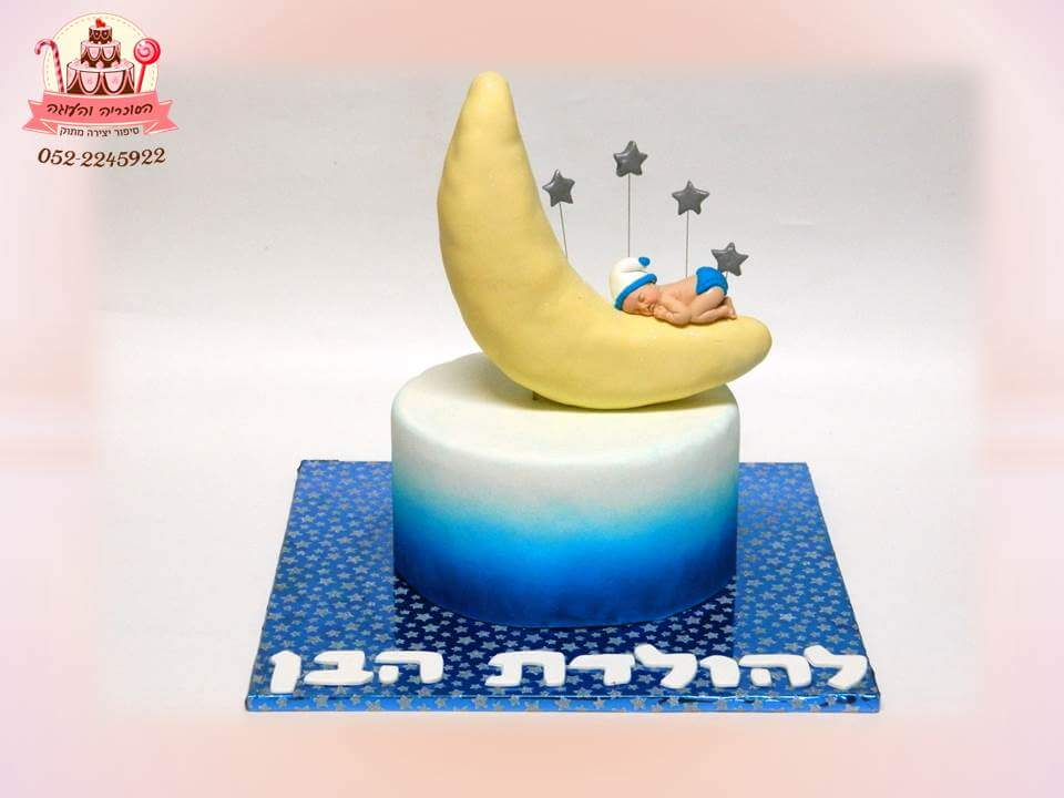 עוגה מעוצבת תינוק על הירח