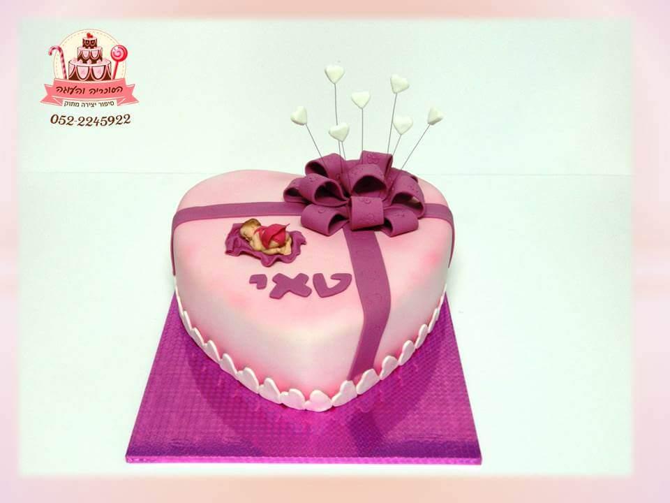 עוגה מעוצבת לב מתנה ותינוקת