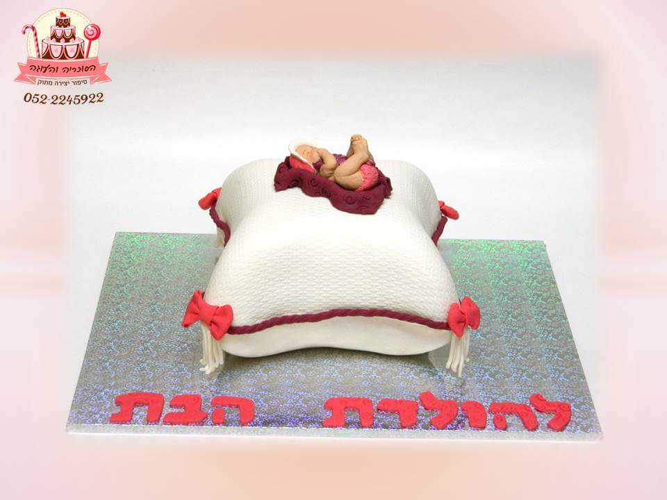 עוגה מעוצבת כרית לבריתה