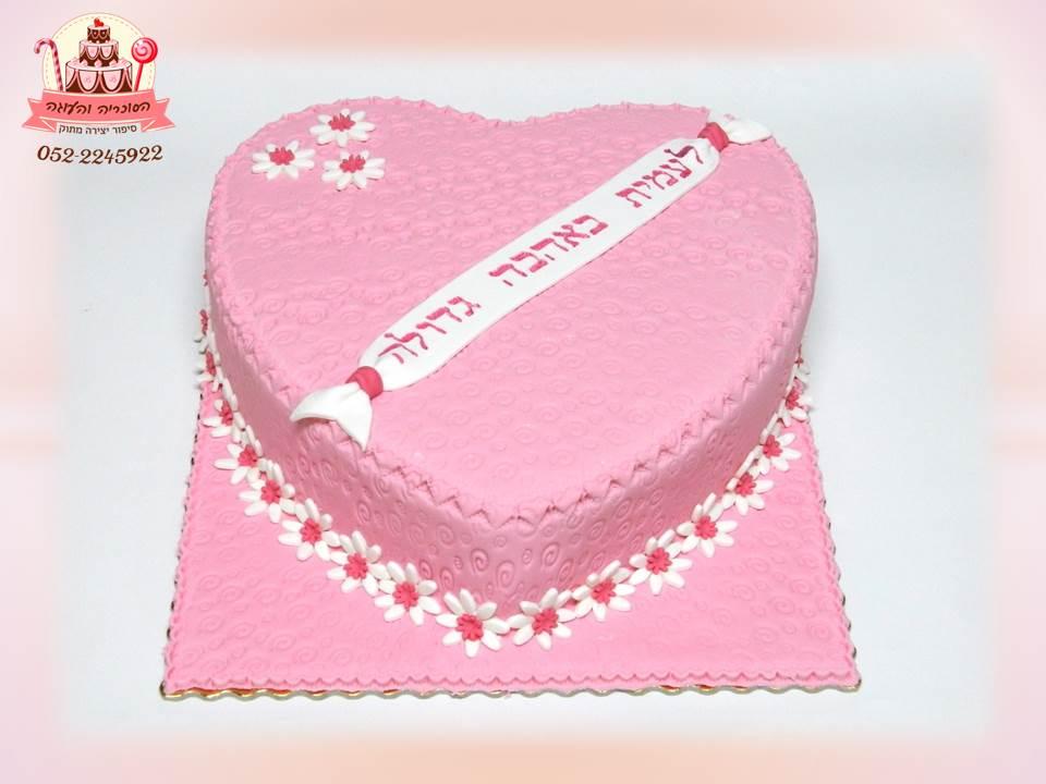 עוגה יום הולדת מעוצבת לב
