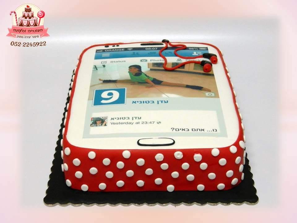 עוגת יום הולדת אייפון | הסוכריה והעוגה