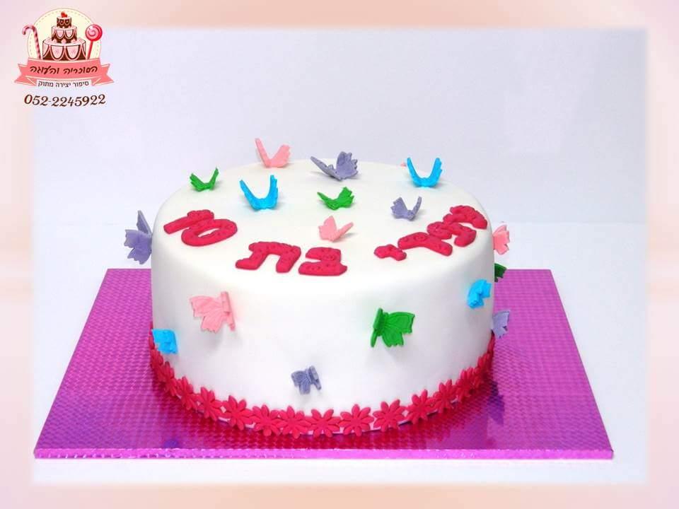 עוגת יום הולדת פרפרים